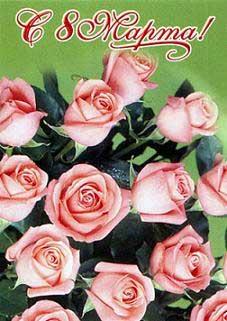 Поздравляю всех женщин с праздником, желаю счастья и любви, от всей души, Михаил Лекс